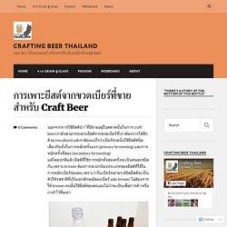 การเพาะยีสต์จากขวดเบียร์ที่ขายสำหรับ Craft Beer – Crafting Beer Thailand