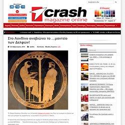 Στο Λονδίνο αναβιώνει το …μαντείο των Δελφών! - CrashOnline.gr