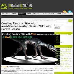 Creating Realistic Skin with Mari-Gnomon Master Classes 2011 with Gareth Jensen | CGCloud | CG筋斗云