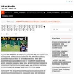 """श्रीसंत की """"विनाशकारी स्विंग""""; पूरा क्रिकेट जगत हैरान! - Cricket Kumbh"""