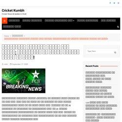 पाकिस्तान क्रिकेट बोर्ड हुआ कंगाल; क्रिकटर्स से मांगे कोरोना टेस्ट के पैसे! - Cricket Kumbh