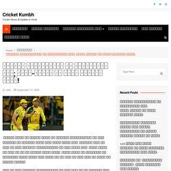 चेन्नई सुपरकिंग्स का प्रैक्टिस मैच; धोनी-वॉटसन की जोड़ी मचाएगी धमाल! - Cricket Kumbh