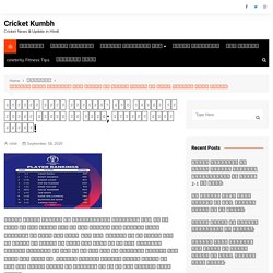 आईसीसी वनडे रैंकिंग में कोहली और रोहित शर्मा का धमाल; देखिये पूरी लिस्ट! - Cricket Kumbh