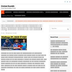 यह खिलाड़ी लेगा लसिथ मलिंगा की जगह; कप्तान रोहित ने की घोषणा! - Cricket Kumbh