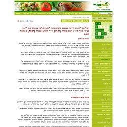 קרוהן (Crohn's Disease)