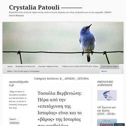 Crystalia Patouli