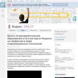 Важно ли фундаментальное образование в CS и взгляд из Яндекса на профессии в мире информационных технологий / Блог компании Яндекс