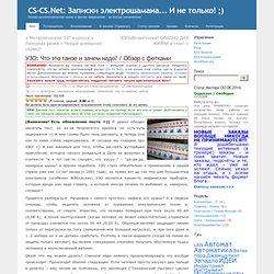 УЗО: Что это такое и зачем надо? / Обзор с фотками на CS-CS.Net: Записки электрошамана