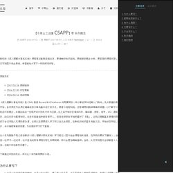 【不周山之读薄 CSAPP】零 系列概览