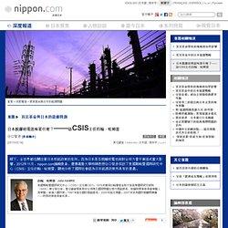 日本脫離核電意味著什麼?——訪CSIS主任約翰・哈姆雷