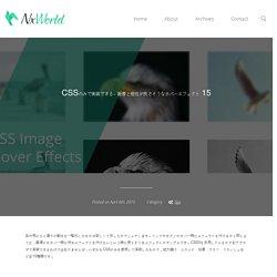 CSSのみで実装できる、画像と相性が良さそうなホバーエフェクト 15