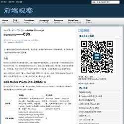 移动网站开发——CSS