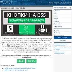 Красивые кнопки CSS, 5 разных видов кнопок CSS