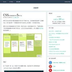 CSS实现垂直居中的5种方法
