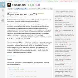 Параллакс на чистом CSS