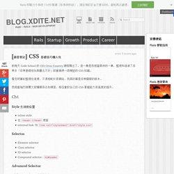 [讀書筆記] CSS 基礎技巧懶人包