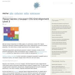 Представлен стандарт CSS Grid Alignment Level 3 / Каскадные Таблицы Стилей