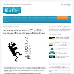Нестандартные шрифты в CSS и HTML и сжатие шрифтов с помощью fontoptimizer - HTMLer.org.ua