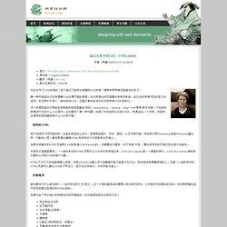 捷足先登学用CSS:HTML结构化 w3cn.org