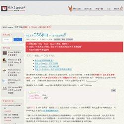 輕鬆上手CSS(III) - 基本語法傳授!! « MUKI space*