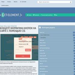 Концепт морфизма кнопок на сайте с помощью CSS - Уроки CSS/Style Sheets - Каталог файлов - Get-Element