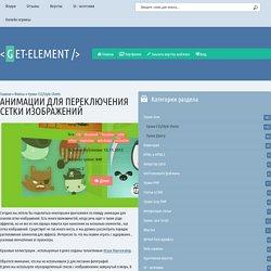 Анимации для переключения сетки изображений - Уроки CSS/Style Sheets - Каталог файлов - Get-Element