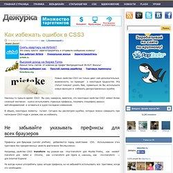 Как избежать ошибок в CSS3