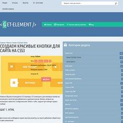 Создаем красивые кнопки для сайта на CSS3 - Уроки CSS/Style Sheets - Каталог файлов - Get-Element