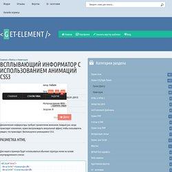 Всплывающий информатор с использованием анимаций CSS3 - Навигация - Каталог файлов - Get-Element