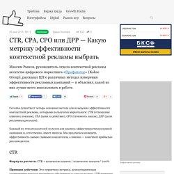 CTR, CPA, CPO или ДРР — Какую метрику эффективности контекстной рекламы выбрать