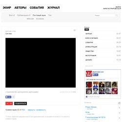 Система. / Блог им. ctvm / НАШ - Опыт поиска настоящего: визуальное искусство, литература, музыка, кинематограф, общество.