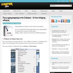 Μαθηματα Cubase - Πως Ηχογραφουμε στο Cubase - ixolipsia.gr