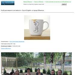 Клуб разговорного английского «Cup of English» в городе Обнинске