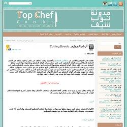 ألواح التقطيع .. Cutting Boards » Top Chef Blog .. مدونة توب شيف