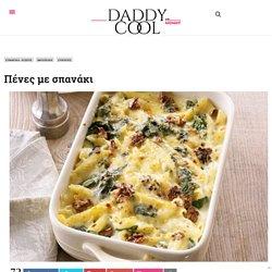 Πένες με σπανάκι - Daddy-Cool.gr