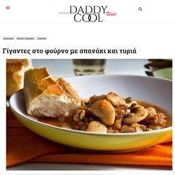 Γίγαντες στο φούρνο με σπανάκι και τυριά - Daddy-Cool.gr