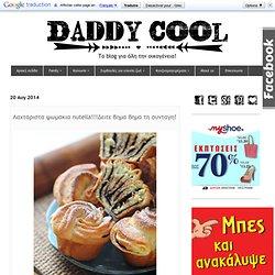 Daddy Cool!: Λαχταριστα ψωμακια nutella!!!Δειτε βημα βημα τη συνταγη!