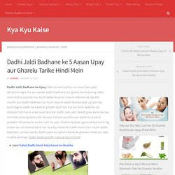 Dadhi Jaldi Badhane ke 5 Aasan Upay aur Gharelu Tarike Hindi Mein