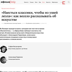 Багдасарова и Гаврилов обсуждают книгу «Омерзительное искусство» - Афиша Daily