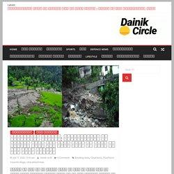 उत्तराखंड न्यूज़: रुद्रप्रयाग के कंसिली गांव में बादल फटने से खेती को हुआ भारी नुकसान - Dainik Circle