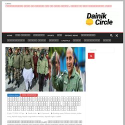 रक्षा मंत्री राजनाथ सिंह ने लद्दाख में जवानों को खिलाई मिठाई, कहा भारत की कोई एक इंच जमीन भी नहीं ले सकता - Dainik Circle