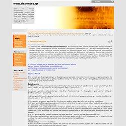 www.dapontes.gr - Η εννοιολογική χαρτογράφηση: ένα ενδιαφέρον παιδαγωγικό εργαλείο