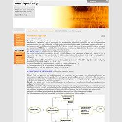 www.dapontes.gr - Μοντελοποίηση μι&alph