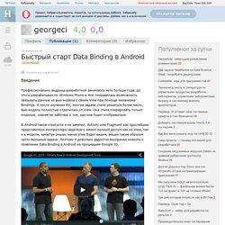 Быстрый старт Data Binding в Android