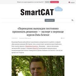 «Переводчик вынужден постоянно принимать решения» — эксперт о переводе курсов Data Science - Блог SmartCAT.Pro