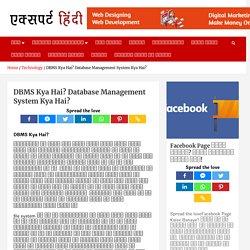DBMS Kya Hai? Database Management System Kya Hai? - Expert Hindi