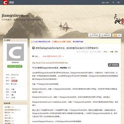 使用DatagramSocket发送、接收数据(Socket之UDP套接字) - jiangxinyu的专栏