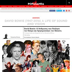 David Bowie: Ο Άνθρωπος που Πούλησε τον Κόσμο και Χρησιμοποίησε τον Θάνατο.