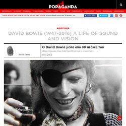 Ο David Bowie μέσα από 30 ατάκες του