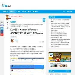 Day25 – Xamarin.Forms 與 ASP.NET CORE WEB API的資料傳遞 - iT 邦幫忙